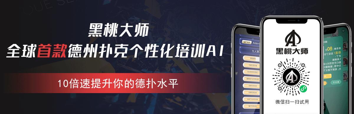 黑桃大师首页banner图