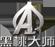 黑桃大师logo